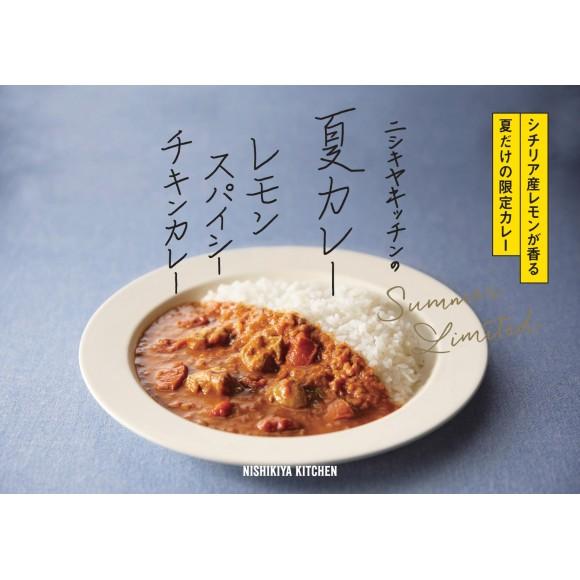 【6/10発売!】季節限定・夏カレーとラクサカレー