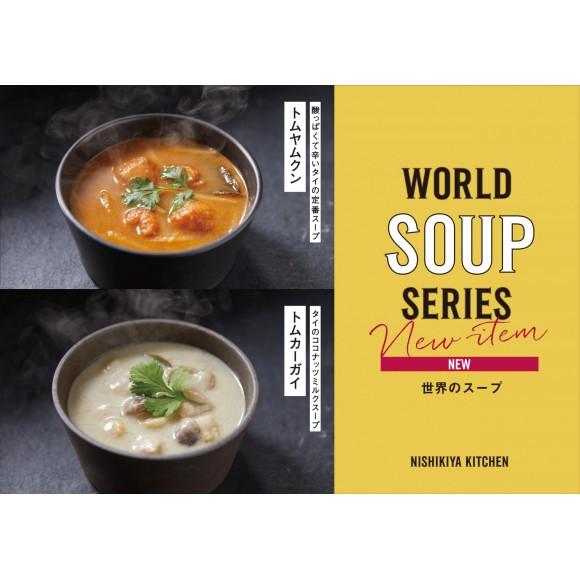 【7/29新発売】タイの2大スープ・トムヤムクンとトムカーガイ