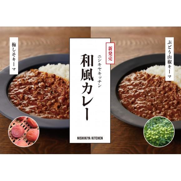 【7/29新発売】和風カレーシリーズ・ぶどう山椒キーマカレーと梅しそキーマカレー