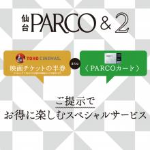 ご提示でお得に楽しむスペシャルサービス|仙台PARCO