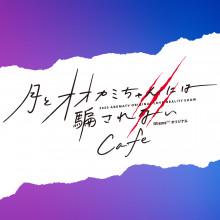 【EVENT】「月とオオカミちゃんには騙されない」コラボカフェが期間限定OPEN!