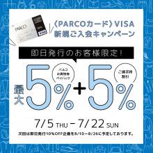 <PARCOカード>VISA即日発行で 当日のお買物分が最大5%OFFペイバック+ご請求時5%OFF