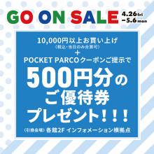 【POCKET PARCO】GO ON SALE アプリ会員限定クーポン