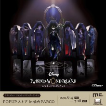 【EVENT】『ディズニー ツイステッドワンダーランド』ショップ in 仙台PARCO