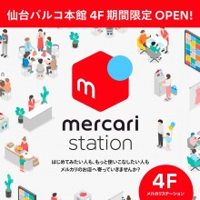 【LIMITED SHOP】本館4F メルカリステーション期間限定OPEN!