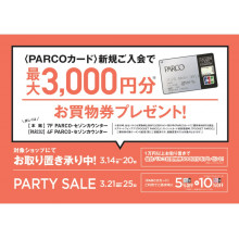 <PARCOカード>ご入会で最大3,000円お買物券プレゼント!