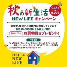 【EVENT】秋の新生活応援キャンペーン