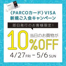 予告〈PARCOカード〉VISA 新規ご入会キャンペーン!