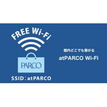 【館内どこでもツナガル♪】「atPARCO Wi-Fi」!!