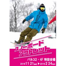 【LIMITED SHOP】パルコ2/4Fスノーボードアウトレット