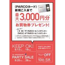 【EVENT】<PARCOカード>ご入会で最大3,000円分のお買物券進呈!