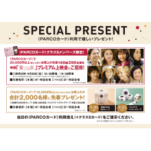 【EVENT】10th先着プレゼント