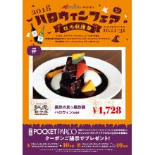 【EVENT】ハロウィンフェア~秋の収穫祭~