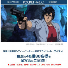 【POCKET PARCO】『劇場版シティーハンター』試写会に40組80名様を抽選でご招待!!