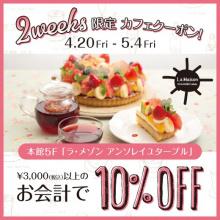 【POCKET PARCO】2 weeks 限定カフェクーポン配信中!