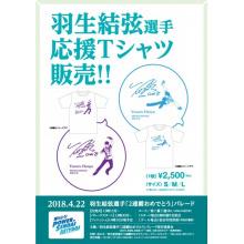 【EVENT】本館4F特設会場 羽生結弦選手応援Tシャツ&ラバーバンド販売