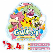 【EVENT】5/3(木祝)・4(金祝)2日間限定 ポケモンセンタートウホクGWまつり