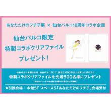 <先着プレゼント>あなただけのフチ子展×仙台パルコ10周年 特製コラボクリアファイルをプレゼント