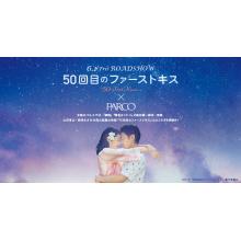 【EVENT】映画『50回目のファーストキス』コラボ