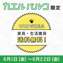 WEBで買える【カエルパルコ】家具・生活雑貨配送無料キャンペーンに、ビーカンパニーが登場!