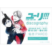 【EVENT】パルコ2・3F特設会場 「ユーリ!!! on ICE discography」