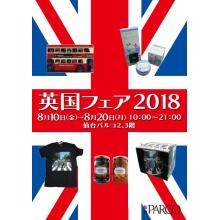 【EVENT】パルコ2・3F 英国フェア2018