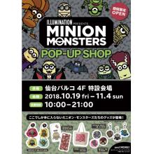 【EVENT】ミニオン・モンスターズPOP-UP SHOP