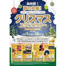 【EVENT】仙台三越・藤崎・エスパル仙台・仙台パルコ4館合同スタンプラリー