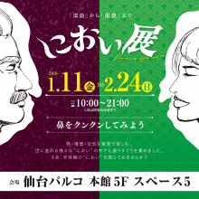 【EVENT】1/11(金)~2/24(日)「におい展」