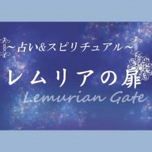 【LIMITED SHOP】本館9F・レムリアの扉〔占い・カウンセリング〕