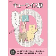 【EVENT】3/15(金)~3/25(月)「キューライス展 ~仙台パルコ フェムエバー~」