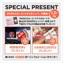 【EVENT】3/21(木)~<PARCOカード>クラスSメンバーズ限定!先着プレゼント