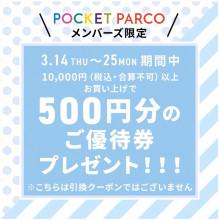 【POCKET PARCO】THANKSクーポン