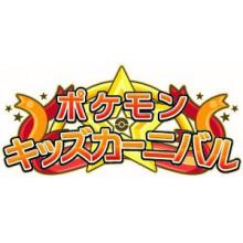 【EVENT】ポケモンセンタートウホク★ポケモンキッズカーニバル★