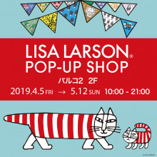 【EVENT】4/5(金)~5/12(月)「リサ・ラーソン展 POP UP SHOP」