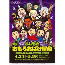 【EVENT】4/24(水)~5/19(日)「よしもとおもろおばけ屋敷」