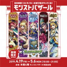 【EVENT】4/19(金)~5/6(月)「モンストバザール」