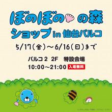 【EVENT】パルコ2 2F 特設会場 ぼのぼのの森ショップin仙台パルコ