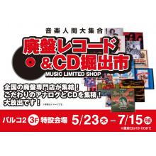 【LIMITED SHOP】パルコ2 3F・廃盤レコード&CD中古掘り出し市