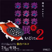 【EVENT】本館・5Fスペース5 もうどく展