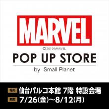 【EVENT】本館・7F特設会場 MARVEL POPUP STORE