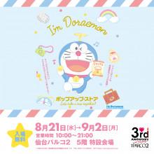 【EVENT】パルコ2・5F特設会場 I'm Doraemon POP UP STORE