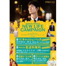 【EVENT】9/13(金)~9/30(月) ニューライフキャンペーン