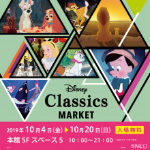 【EVENT】本館・5F スペース5 Disney Classics MARKET