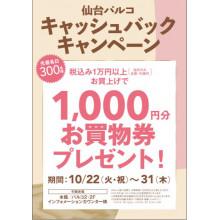 【EVENT】10/22(火・祝)~10/31(木) キャッシュバックキャンペーン