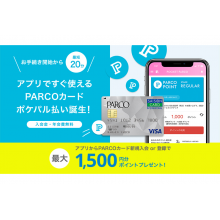アプリからPARCOカード登録で1000円分、新規入会&登録で1500円分ポイントプレゼント!