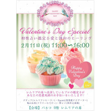 【EVENT】占い★レムリアの扉 St.Valentine's Day Special