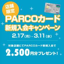 店舗限定!PARCOカード新規入会キャンペーン