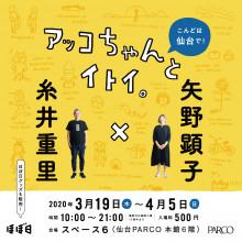 【EVENT】本館・6F スペース6 アッコちゃんとイトイ