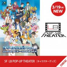 【EVENT】本館・5F LB POP-UP THEATER デジモンショップ Part2